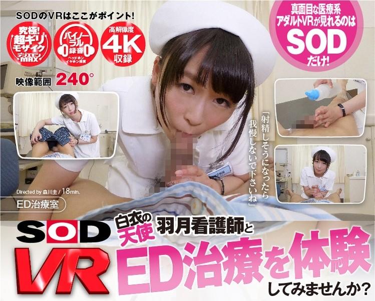 【VR】ED治療室 羽月希