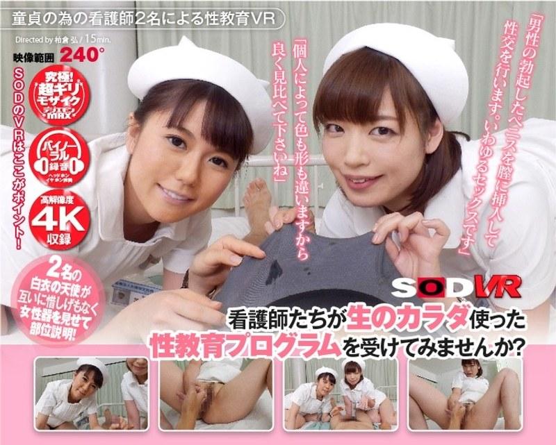 【VR】童貞の為の看護師2名による性教育VR
