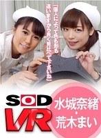 (1sodvr00048)[SODVR-048] 【VR】童貞の為の看護師2名による性教育VR ダウンロード