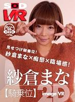 【VR】紗倉まな image VR 【騎乗位】