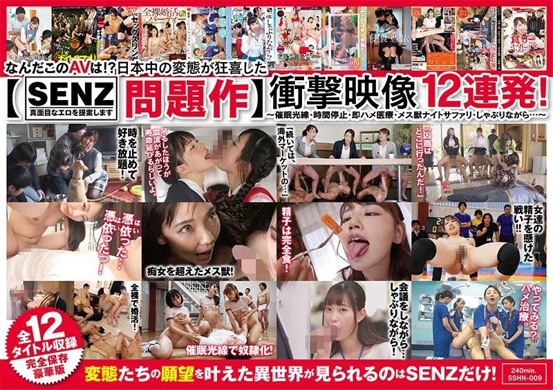 なんだこのAVは!?日本中の変態が狂喜した【SENZレーベル問題作】衝撃映像12連発!~催●光線・時間停止・即ハメ医療・メス獣ナイトサファリ・しゃぶりながら…~ パッケージ画像