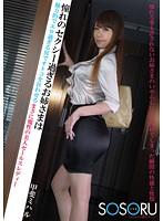 (1ssr00063)[SSR-063] 憧れのセクシー過ぎるお姉さまは魅力的でエロ過ぎる尻でオトコを狂わせるまさに魔性の美人セールスレディー 甲斐ミハル ダウンロード