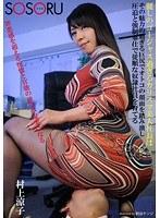 麗しのゴージャス過ぎるカリスマ美人社長はその魅力的過ぎる巨尻でオトコの顔面を踏み潰し圧迫と強制奉仕で従順な奴隷社員を育てる 村上涼子