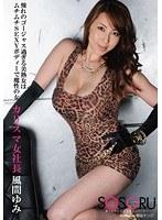 (1ssr00086)[SSR-086] 憧れのゴージャス過ぎる美熟女はムチムチSEXYボディーで魔性の女 カリスマ女社長 風間ゆみ ダウンロード