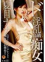 (1star00022)[STAR-022] ド淫乱高級痴女 夏目ナナ ダウンロード