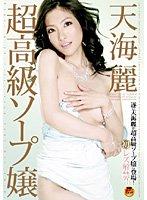 (1star040)[STAR-040] 超高級ソープ嬢 天海麗 ダウンロード