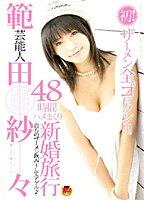芸能人 範田紗々 48時間ハメまくり新婚旅行 ダウンロード