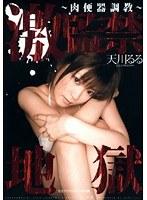 (1star131s)[STAR-131] 天川るる 激監禁地獄 ダウンロード