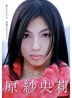 芸能人 原紗央莉 奇跡のAVデビュー