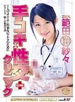 「芸能人 範田紗々 手コキ×性交クリニック」のパッケージ画像