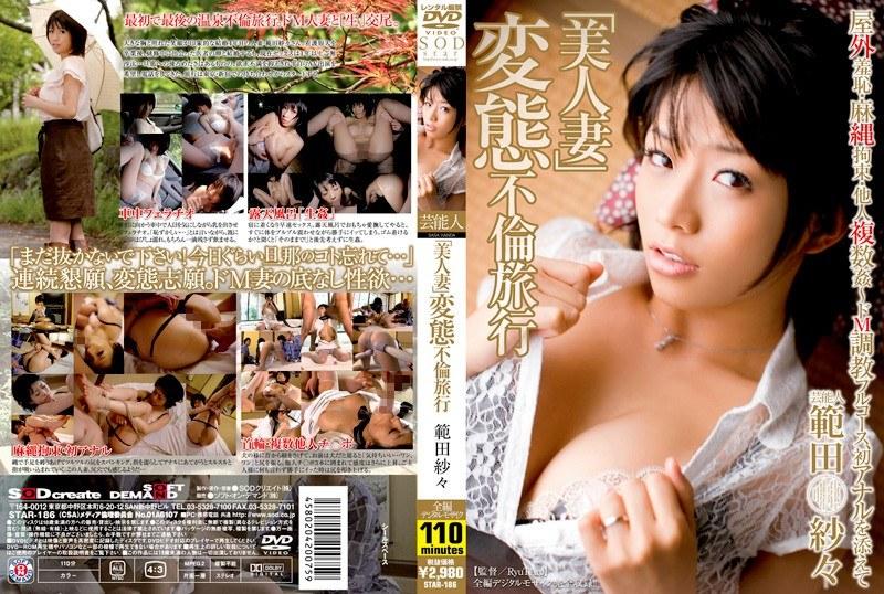 巨乳の芸能人、範田紗々出演の調教無料熟女動画像。芸能人 範田紗々 「美人妻」変態不倫旅行