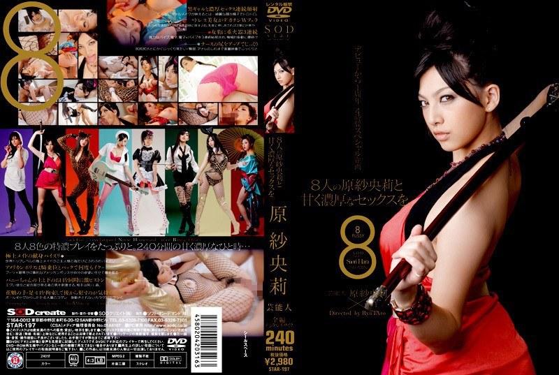 芸能人 原紗央莉 8人の原紗央莉と甘く濃厚なセックスを。