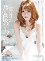 (1star00293)[STAR-293] Nina 僕だけの超高級ソープ嬢 ダウンロード