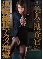 (1star00294)[STAR-294] SARAH 美人捜査官 連続絶頂アクメ地獄 ダウンロード