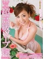 「超高級ソープ嬢 前田かおり」のパッケージ画像