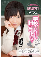 STAR-318 - H To That At School Full ~Tsu Kashiwagi Nozomi (Heart)