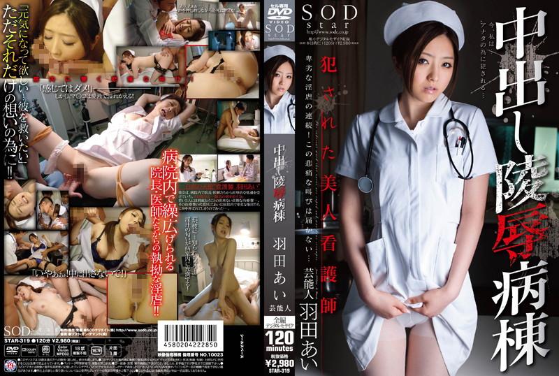 彼女、羽田あい出演の中出し無料動画像。芸能人 羽田あい 中出し陵辱病棟