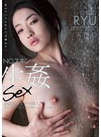 RYU/芸能人 RYU NOスキン生姦sex 私のマ○コに生チ○ポ挿れて…/DMM動画