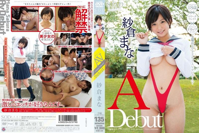 新人AV女優の紗倉まなさん、現役の木更津高専生であることがバレる?