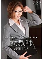 「女教師 ミク先生がたっぷりHなこと教えてア・ゲ・ル(ハート) 長谷川ミク」のパッケージ画像