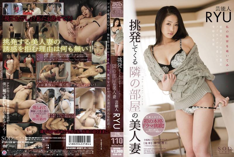 美人、江波りゅう(RYU)出演の騎乗位無料熟女動画像。挑発してくる隣の部屋の美人妻 芸能人 RYU