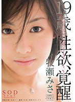 STAR-360 - 19 year old sexual desire, arousal Misa Makise