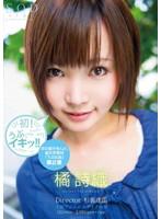 (1star00381)[STAR-381] 初!うぶイキッ!! 橘詩織 ダウンロード