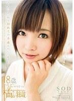 (1star00390)[STAR-390] 橘詩織 カメラの前で初めての赤面おねだりSEX ダウンロード