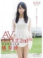 AV debut 2nd 性欲開放4本番 橘梨紗画像