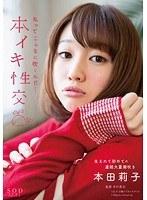 「本イキ性交 本田莉子」のパッケージ画像