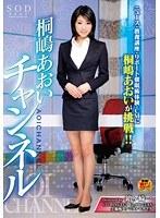 「桐嶋あおいチャンネル」のパッケージ画像