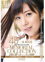 条綺美香 48歳 MEMORIAL COLLECTION 240分SP