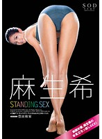 「STANDING SEX 麻生希」のパッケージ画像
