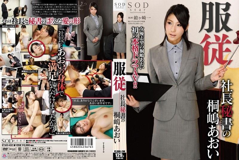 [STAR-432] 服従 社長秘書の桐嶋あおい 長の愛を実直に受け止 だったスーツ姿、抜群 のスタイル、美尻、彼 あおいがドラマAV初 ドラマ 女のエロさが全て入っ 挑戦!今回は歪んだ社