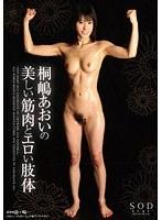 桐嶋あおいの美しい筋肉とエロい肢体