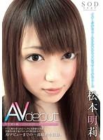 「AVdebut 松本明莉」のパッケージ画像