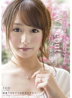 STAR-444 - Entertainer Shiraishi Mari Nana AV Debut