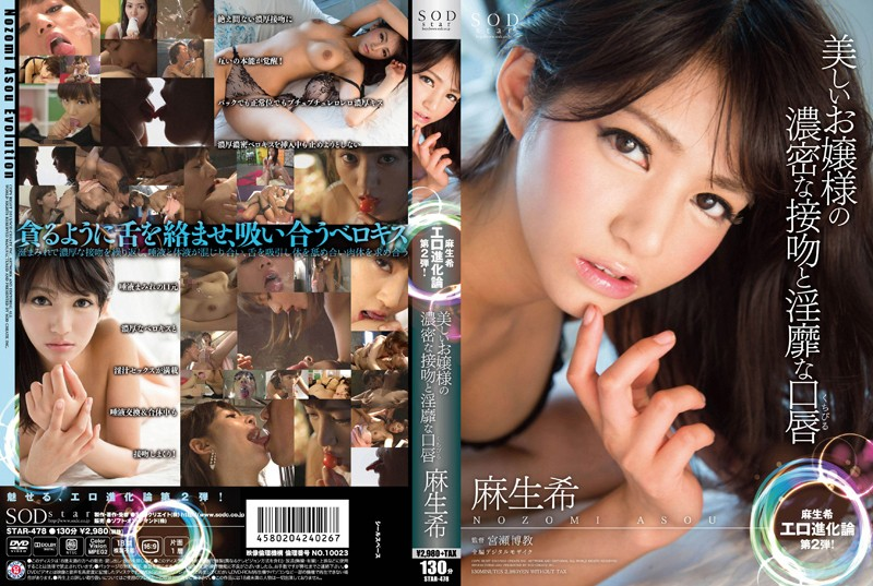 美しいお嬢様の濃密な接吻と淫靡な口唇(くちびる) 麻生希