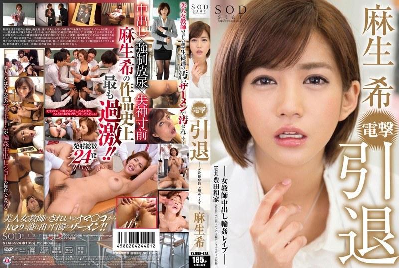 女教師、麻生希出演の輪姦無料動画像。麻生希 電撃引退 女教師中出し輪姦レイプ