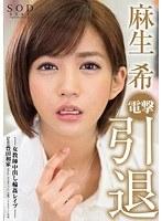 「麻生希 電撃引退 女教師中出し輪姦レイプ」のパッケージ画像
