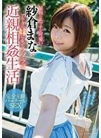 (1star00569)[STAR-569] 最高にエッチで可愛い紗倉まながアナタの妹になってラブラブ近親相姦生活 ダウンロード