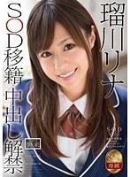 「SOD移籍×中出し解禁 瑠川リナ」のパッケージ画像