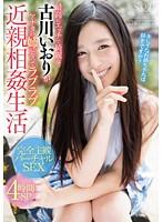 (1star00605)[STAR-605] 最高にエッチで綺麗な古川いおりがアナタの姉になってラブラブ近親相姦生活 ダウンロード