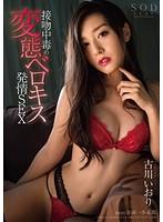 「古川いおり 接吻中毒の変態ベロキス発情SEX」のパッケージ画像