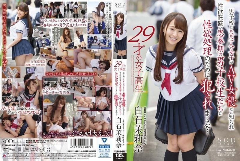 白石茉莉奈 29才の女子校生 男子校にただ一人の女子がAV女優だと知られ性欲旺盛な思春期の男子校生たちに性欲処理のために犯されまくる…
