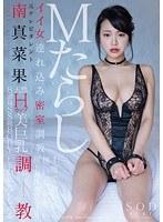 (1star00691)[STAR-691] 南真菜果 Mたらし イイ女連れ込み密室調教 ダウンロード