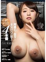 (1star00704)[STAR-704] 白石茉莉奈 肉感的で生々しい本気汁ハメ撮り4本番 ダウンロード