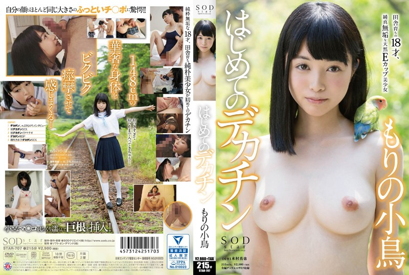 http://www.dmm.co.jp/digital/videoa/-/detail/=/cid=1star00707/