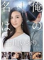 「俺の名は古川いおり。 ~ある日突然いおり先生と俺が入れ替わった話~」のパッケージ画像