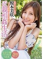 「最高にエッチで綺麗な榎本美咲がアナタの義姉になってラブラブ近親相姦生活」のパッケージ画像